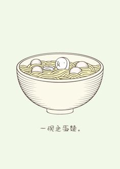 'A bowl of fish ball noodles.' by Andy Wang - Graphic Design from Canada