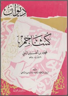 مكتبة لسان العرب: ديوان كشاجم - محمود بن الحسين الرملي ( دار الكتب ا...