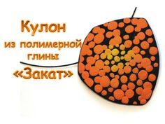 """Кулон из полимерной глины """"Закат"""""""