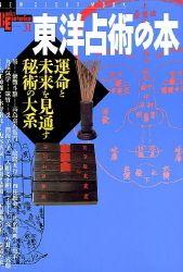 NSMブックスエソテリカ宗教書シリーズ『運命と未来を見通す秘術の大系東洋占術の本』 | 学研出版サイト