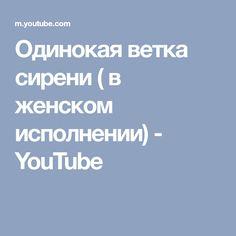 Одинокая ветка сирени ( в женском исполнении) - YouTube