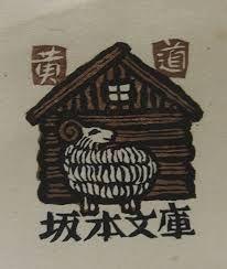 「高橋輝夫 版画」の画像検索結果