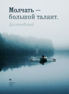 Достоевский Some Quotes, Words Quotes, Wise Words, Sayings, Simple Words, Cool Words, Russian Quotes, Motivational Quotes, Inspirational Quotes