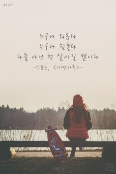 They just live on pretending they're not. Good Life Quotes, Wise Quotes, Famous Quotes, Art Quotes, Motivational Quotes, Inspirational Quotes, Korea Quotes, Blessing Words, Korean Writing