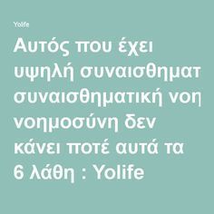 Αυτός που έχει υψηλή συναισθηματική νοημοσύνη δεν κάνει ποτέ αυτά τα 6 λάθη : Yolife