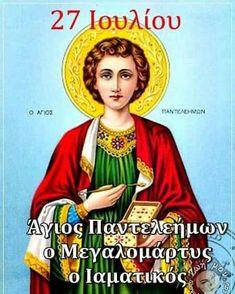 Saint Name Day, Saints, Prayers, Prayer, Beans, Name Day