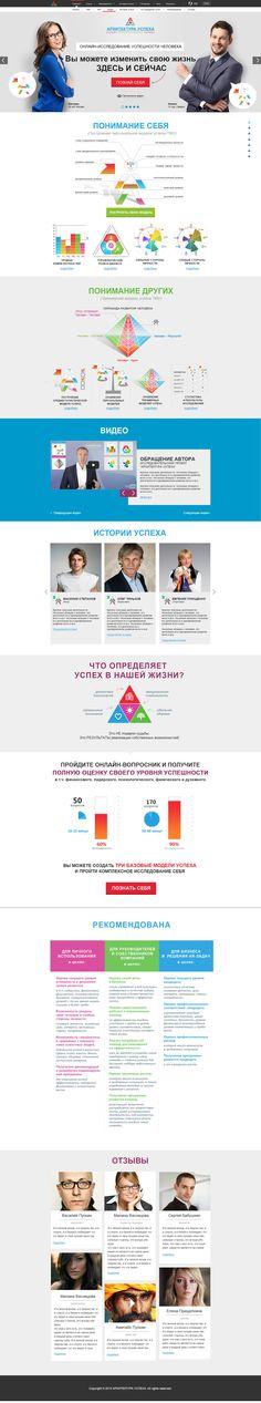 Дизайн сайта коуча по развитию — Работа №9 — Портфолио фрилансера Анна Данилова (annika) — Weblancer.net