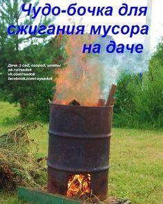 Чудо-бочка для сжигания мусора на даче | Дачный сад и огород