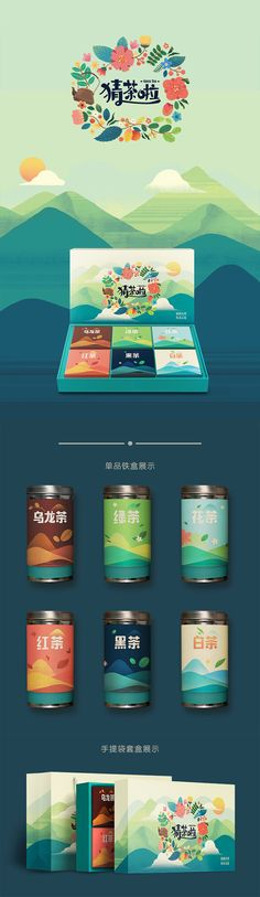Tea Branding and Packaging: 46 Innovative and Delightful Designs Honey Packaging, Tea Packaging, Brand Packaging, Brochure Design, Branding Design, Identity Branding, Corporate Design, Visual Identity, Graphic Design Projects