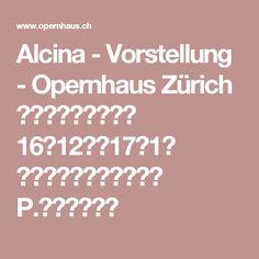 Alcina - Vorstellung - Opernhaus Zürich チューリッヒ歌劇場 16年12月〜17年1月 ヘンデル「アルチーナ」 P.ジャルスキー