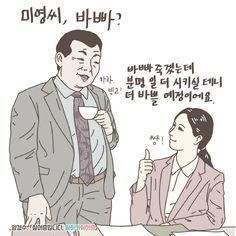 Korean Illustration, Thug Life, Funny Cartoons, Big Picture, Emoticon, Satire, Famous Quotes, Comedy, Funny Pictures