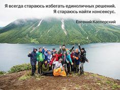 #Цитаты #Мысли #ЕвгенийКасперский