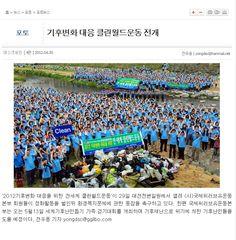 """""""푸른지구 만들어요""""장길자회장 국제위러브유운동본부 클린월드운동  국제위러브유운동본부(장길자회장) 전 세계서 클린월드운동 전개"""