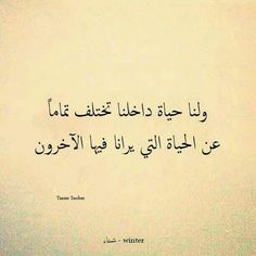 حيااة Arabic Love Quotes, Arabic Words, Islamic Quotes, Favorite Quotes, Best Quotes, Funny Quotes, Words Quotes, Life Quotes, Sayings