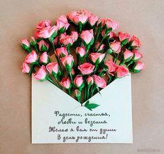 Радости, счастья, Любви и везения Желаю я вам от души В день рождения!