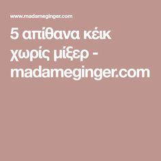 5 απίθανα κέικ χωρίς μίξερ - madameginger.com
