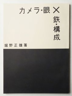 カメラ・眼X鉄・構成 日本写真史の至宝   堀野正雄