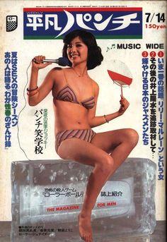 画像 Female Pose Reference, Reference Images, Vintage Advertisements, Vintage Ads, Japan Advertising, Black Pin Up, Book Jacket, Male Magazine, Old Ads