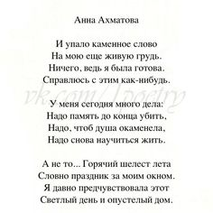 А.Ахматова Text Quotes, Poem Quotes, Poetry Famous, Russian Quotes, Lyrics Aesthetic, Writers Write, Love Poems, My Mood, Life Motivation