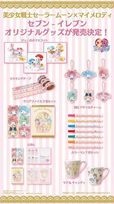 Sailor Moon, My Melody Collaboration Goods Include Cases, Bath Salts, Plush