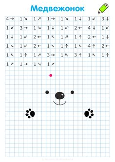 Coding For Kids, Math For Kids, Fun Math, Drawing Lessons For Kids, Art Drawings For Kids, Preschool Worksheets, Preschool Activities, Graph Paper Drawings, Home Schooling