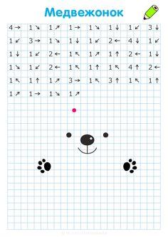 Coding For Kids, Math For Kids, Fun Math, Free Preschool, Preschool Worksheets, Preschool Activities, Drawing Lessons For Kids, Art Drawings For Kids, Graph Paper Drawings