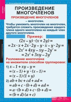 Math Courses, Learn Russian, Number Games, Math Fractions, Math For Kids, Study Notes, Kindergarten Math, Algebra, Kids Education