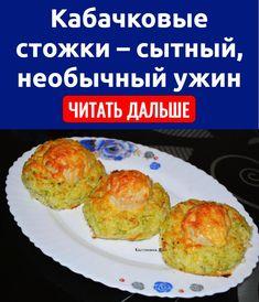 Baked Potato, Recipies, Good Food, Eggs, Baking, Breakfast, Ethnic Recipes, Casseroles, Recipes