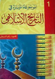 موسوعة التاريخ الاسلامي الميسر Books My Books Islam