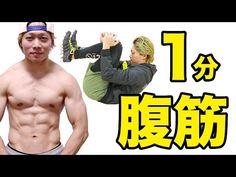 1分間最強腹筋有酸素運動 - YouTube