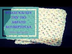 Πώς πλέκουμε κουβέρτα/ Παιδική κουβερτούλα με βελονάκι - YouTube Kai, Crochet Hats, Simple, Youtube, Bebe, Knitting Hats, Youtubers, Youtube Movies, Chicken
