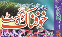 Khaufnak Digest May 2015 Khaufnak Digest May 2015, read online or download free Urdu digest containing true and real horror stories this edition of may 2015 is special number edition with title Death Valley (Wadi Marg). There is this edition many stories are collected from all over Pakistan by different authors which are based on truth and reality. You will find here in many interesting stories like Cold Love, Secret, unsatisfied, and many more you want.