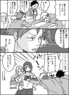 がけっぷち (@gkpppc) さんの漫画 | 168作目 | ツイコミ(仮) Akira, Haikyuu, Manga, Twitter, Sleeve, Manga Comics