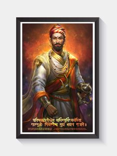 A beautiful portrait of Chhatrapati Shivaji Maharaj along with Rajmudra and its meaning in Marathi and English. This frame is perfect for your home. Shivaji Maharaj Painting, Shivaji Maharaj Tattoo, Shivaji Maharaj Quotes, Shiva Tattoo Design, Shivaji Maharaj Hd Wallpaper, Social Media Poster, Warriors Wallpaper, Lord Shiva Hd Wallpaper, Ganesh Images