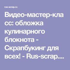Видео-мастер-класс: обложка кулинарного блокнота - Скрапбукинг для всех! - Rus-scrap.ru - Scrapbooking