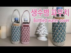 How to Crochet the Bottled water cover crochet tumbler, bottle holder,bottle cover Crochet Snowflake Pattern, Crochet Snowflakes, Crochet Patterns, Crochet Case, Water Bottle Holders, Bottle Cover, Freeform Crochet, Coffee Cozy, Knitting Videos