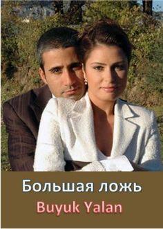 Большая ложь / Buyuk Yalan Все серии (2004) смотреть онлайн турецкий сериал на русском языке