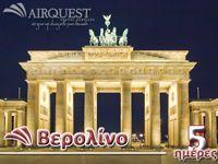 Απόκριες & Καθαρή Δευτέρα στο Βερολίνο (5 ημέρες). Αεροπορική Εκδρομή από Ηράκλειο με απευθείας πτήση. Αναχώρηση 14/03/2013.