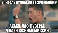 Хахах))) Sad Words, True Words, Words Quotes, My Life My Rules, Russian Memes, Supernatural Memes, Life Memes, Humor, Good Mood