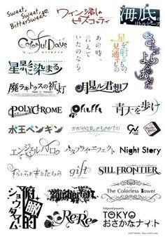 ロゴデザイン hair style for baby boy - Baby Hair Style Web Design, Japan Design, Book Design, Japan Logo, Typo Logo Design, Branding Design, Arte Peculiar, Typographie Logo, Japanese Typography