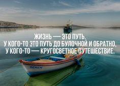 Сделать свою жизнь кругосветным путешествием —