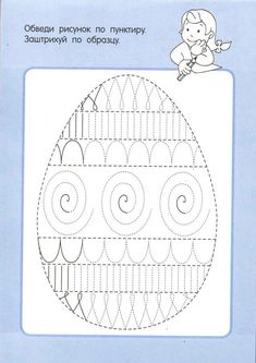 about new dresses,parenting and birthday party ideas. Preschool Writing, Preschool Worksheets, Kindergarten Activities, Easter Art, Easter Crafts For Kids, Easter Colouring, Colouring Pages, Easter Activities, Toddler Activities
