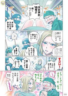 Android 18 And Krillin, Krillin And 18, Dbz, Otaku, Naruto, Manga, Comics, Anime, Dragonball Z