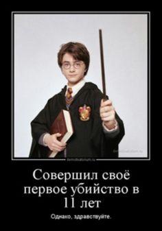 Смешные демотиваторы про Гарри Поттера (20 картинок)   Memax