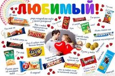 Плакат мужу на день рождения со сладостями