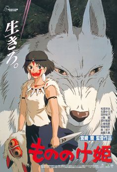 A great Princess Mononoke movie poster! One of the best anime films from Hayao Miyazaki and Studio Ghibli. Check out the rest of our fantastic selection of Hayao Miyazaki posters! Need Poster Mounts. Art Studio Ghibli, Studio Ghibli Poster, Studio Ghibli Movies, Mononoke Anime, Mononoke Cosplay, Film Anime, Anime Manga, Hayao Miyazaki, Princess Mononoke Wallpaper