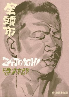 """Poster for """"The Tale of Zatoichi Continues"""" 続・座頭市物語 - 1962 directed by Kazuo Mori."""
