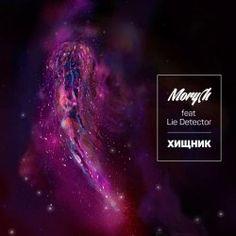 Mory(h feat. Lie Detector - Хищник (2016) [Single]