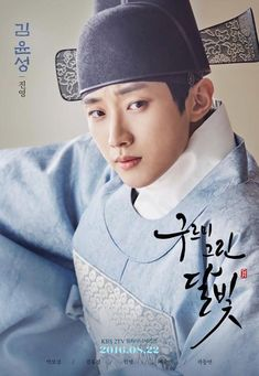 "[Photos] Added new character posters, stills and on-the-set images for the upcoming Korean drama ""Moonlight Drawn by Clouds"" @ HanCinema :: The Korean Movie and Drama Database"