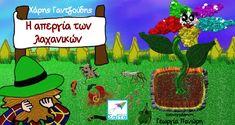 Greek Mythology Gods, Greek Language, Music Crafts, Ebook Cover, Free Ebooks, Audio Books, Fictional Characters, Teaching, Vegetables
